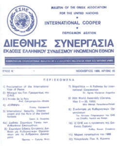 1986_Biopolitics - A Pathway for International Co-operation, featured in Greek UNA Bulletin