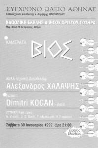 Bios Camerata, Filothei, 1999 -PROGR_001