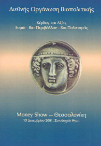 London Money Show, 2001_PROGR_001
