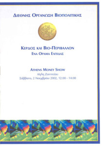 2002_money show athens_PROGR_001