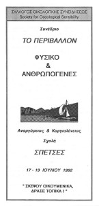 Natural And Anthropogenic Environment, Spetses 1992, Programme1