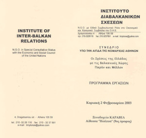 Inter Balkan Relations, Athens 2003 Programme_PROGR_001