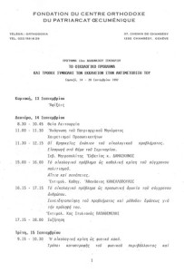 Switzerland Orthodox Archdiocese 1992, Programme1