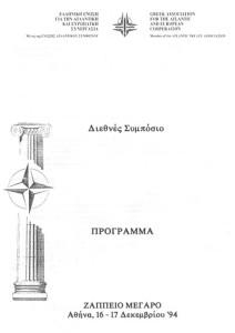 1994_NATO Symposium, Zappeio Athens1