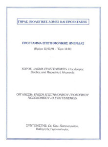 1994_Biopolitics and Old Age, Evaggelismos Athens_PROGR_001
