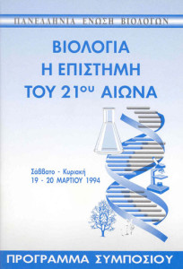 1994_Hellenic Union of Biologists Symposium Programme_001