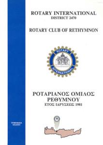 1994_rotary_PROGR_001