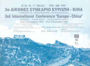 Euro Chinese Center of Research and Development Conference, Athens 1995, PROGR_001