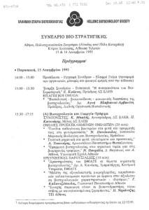 Hellenic Biotechnology Society 1995, Programme