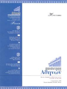 Athens Summit 1995