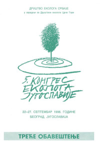5th Yugoslav Ecological Congress Belgrade, Yugoslavia 1996 Programme1