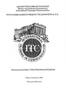 Lecture, Dialectikos Club of Athens-Progr1
