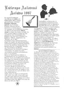 1997_lions award2