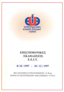 Biopolitics and Health Issues, Ygeia Athens 1997_PROGR_001