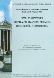 Byzantium, a landmark in European Culture_PROGR_001