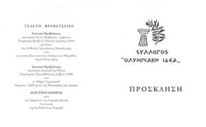 """Olympic Idea"" Award, 1999_PROGR_001"