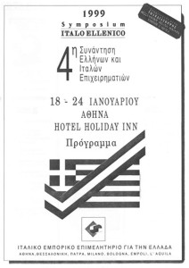 Hellenic -Italian Chamber, Athens, 1999_PROGR_001