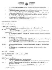 1994_NATO Symposium, Zappeio Athens2