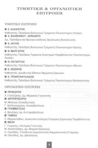1994_Hellenic Union of Biologists Symposium Programme_002