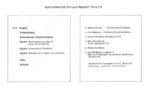 Lecture, Dialectikos Club of Athens-Progr2
