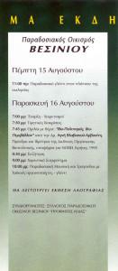 1996_kalavryta_pr2