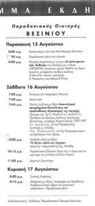 Cultural Festival of Calavryta 1997_PROGR_002