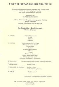 Bios Camerata, Filothei, 1999 -PROGR_002