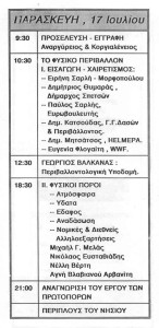 Natural And Anthropogenic Environment, Spetses 1992, Programme2