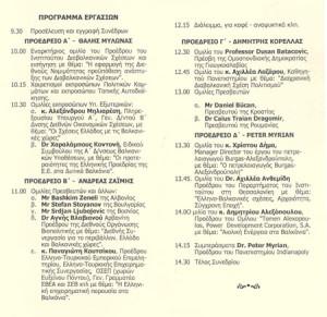 Inter Balkan Relations, Athens 2003 Programme_PROGR_002