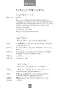 1994_Hellenic Union of Biologists Symposium Programme_003