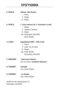 Bios Camerata, Filothei, 1999 -PROGR_003