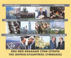 1994_NATO Symposium, Zappeio Athens3