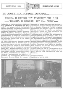 1994_Hellenic Union of Biologists Symposium Programme_004