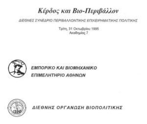1995_Profit and the Bio-environment _PROGR_003