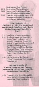 Bios Olympiad, St. Petersburg, 2001 - Programme_PROGR_005