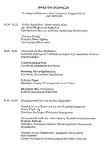 1993_2nd Hellenic American Business Conference Programme GR2