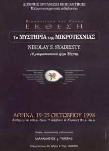 Bio-environment - Bio-culture, Hellenic-Ukrainian Conference_PROGR_006