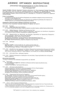1993_2nd Hellenic American Business Conference Programme GR3