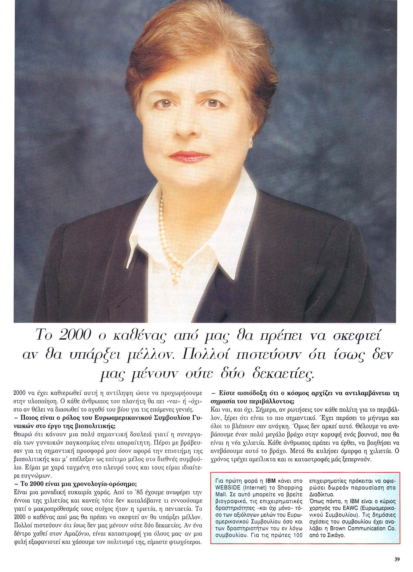 Diva 2000 biopolitics international organisation b i o for Diva 2000