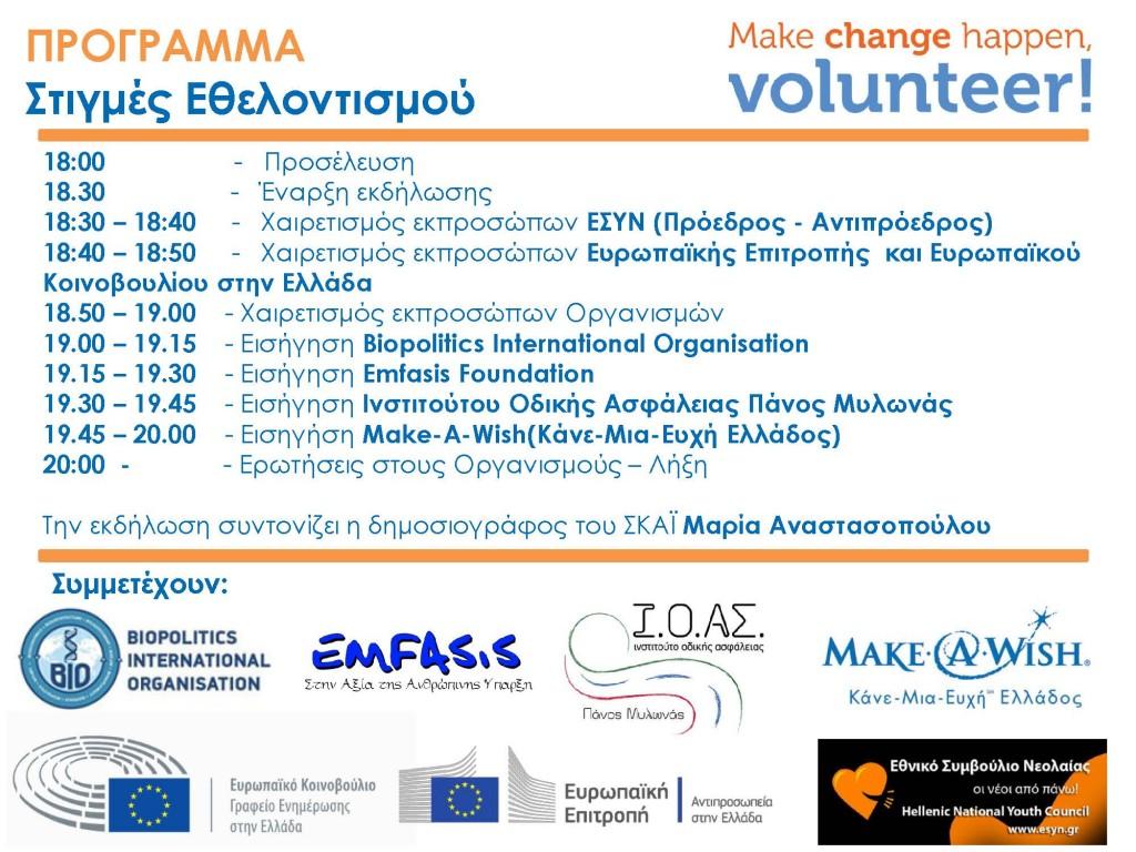 ΕΣΥΝ_Πρόγραμμα_Στιγμές Εθελοντισμού_B
